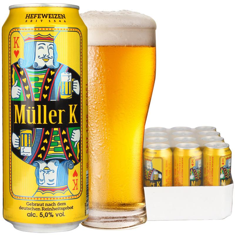 德国进口啤酒磨坊主K小麦啤酒500ML(24听装)