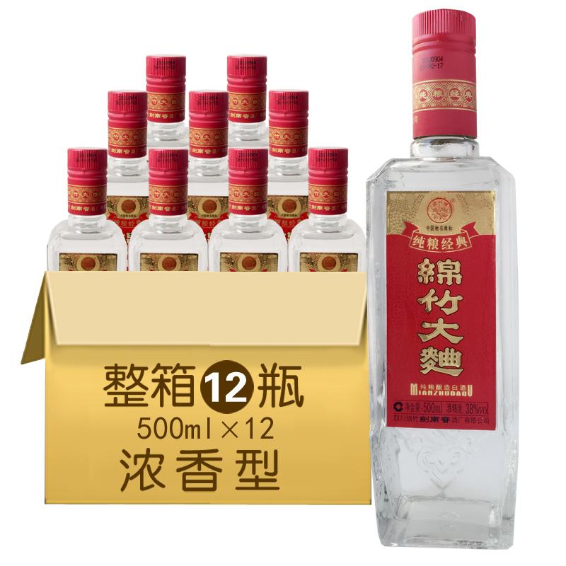 【老酒特卖】38°剑南春绵竹大曲(2013-2014年)500ml(12瓶装)
