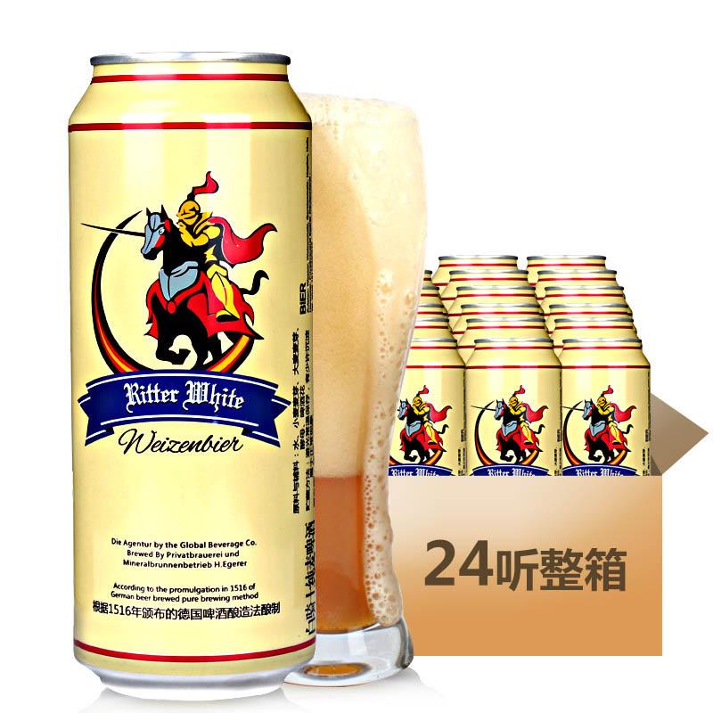 德国进口啤酒白骑士纯麦白啤酒 500ml(24听装)