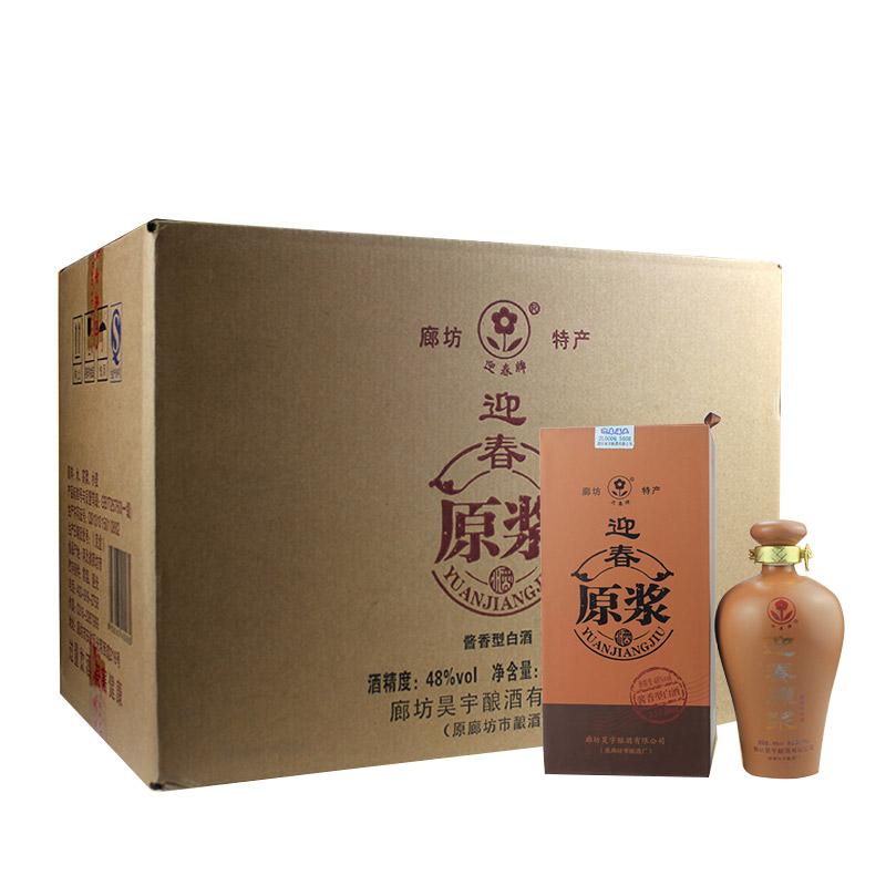 【618共享盛典】48°迎春酒原浆酱香型白酒500ml(6瓶装)