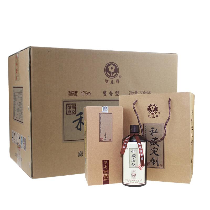 【618共享盛典】45°迎春酒私藏定制酱香白酒500ml(6瓶装)