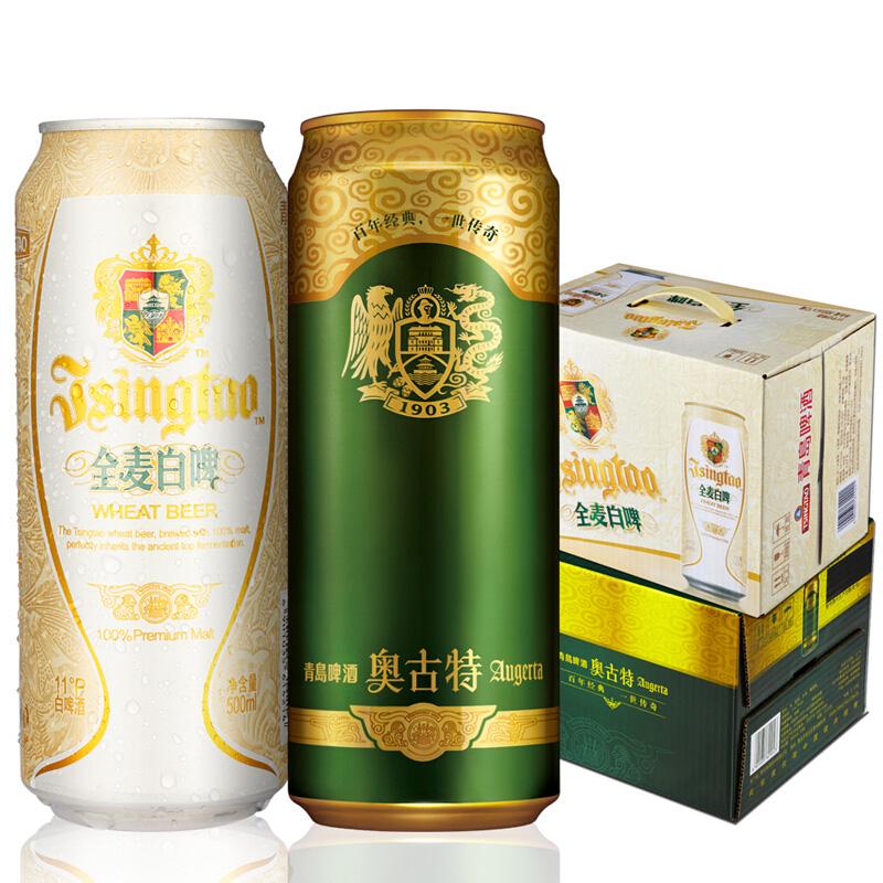 青岛啤酒白金组合 白啤500ml*12听/箱+奥古特500ml*12听/箱 (组合装)