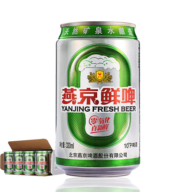 燕京啤酒 鲜啤 330ml(24听装)