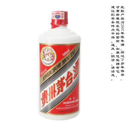 【老酒特卖】53°贵州茅台酒500ml(2007年)