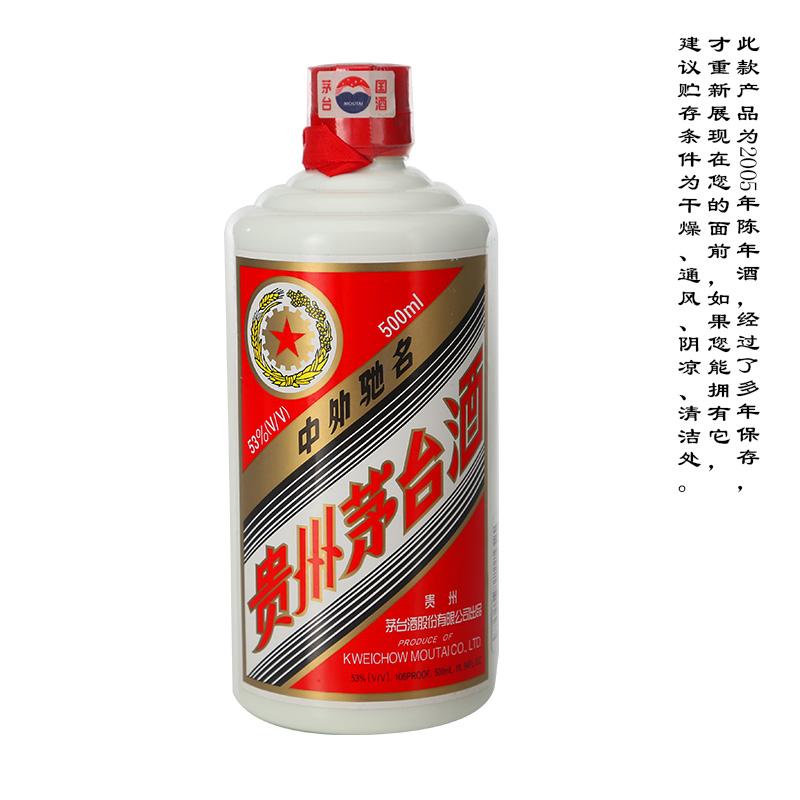 【老酒特卖】53°贵州茅台酒500ml(2005年)