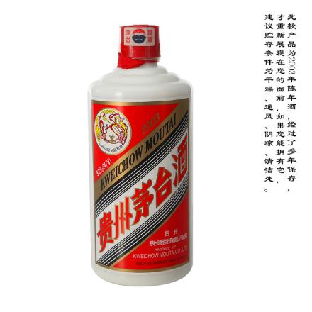 【老酒特卖】53°贵州茅台酒500ml(2003年)
