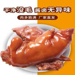 猪脚猪手猪爪卤肉熟食零食小吃即食吃的