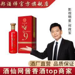 53°郑酒师福久久 酱香型白酒 贵州茅台镇 送礼收藏 礼品酒500mL