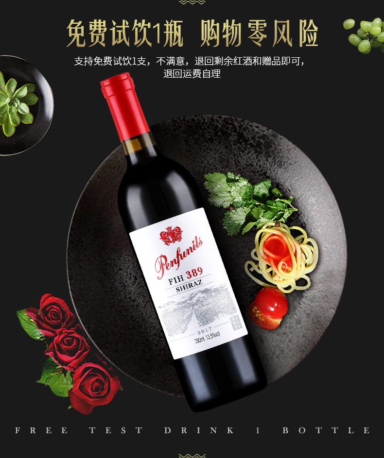 澳洲原瓶原装进口红酒奔富尼澳FIH389 设拉子